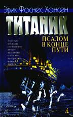 Титаник. Псалом в конце пути