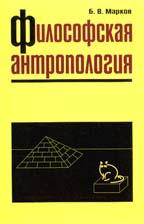 Философская антропология. Очерки истории и теории
