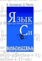 Язык программирования Си