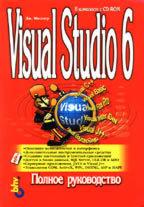 Visual Studio 6. Полное руководство (+CD)