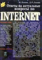 Ответы на актуальные вопросы по Internet