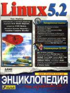 Linux 5.2. Энциклопедия пользователя (+2CD)
