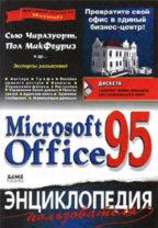 Microsoft Office 95. Энциклопедия пользователя