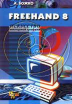 Macromedia FreeHand 8. Искусство векторной графики