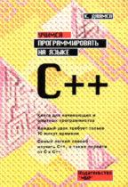 Учимся программировать на языке C++