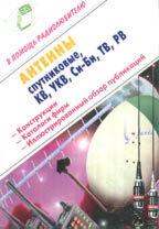 Антенны спутниковые, ТВ, РВ, СИ-БИ, КВ, УКВ: Конструкции, каталоги фирм, иллюстрированный обзор публикаций