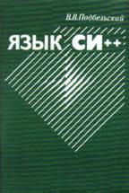 Язык Си++: учебное пособие. 5-е издание