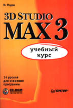 3D Studio MAX 3: учебный курс с CD