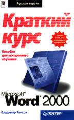 Microsoft Word 2000: краткий курс