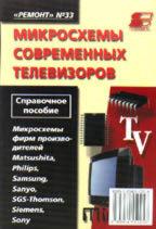 Микросхемы современных телевизоров. Ремонт № 33