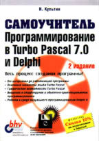 Программирование в Turbo Pascal 7.0 и Delphi (+ дискета). 2-е издание