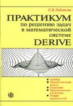 Практикум по решению задач в математической системе Derive. Учебное пособие