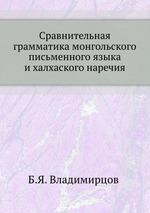 Обложка книги Сравнительная грамматика монгольского письменного языка и халхаского наречия