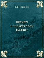 Обложка книги Шрифт и шрифтовой плакат
