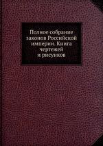 Обложка книги Полное собрание законов Российской империи. Книга чертежей и рисунков