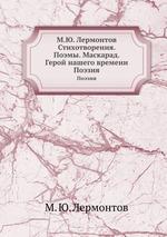 Обложка книги М.Ю. Лермонтов Стихотворения. Поэмы. Маскарад. Герой нашего времени.