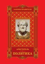 Законы правителя. Том 1. Аристотель. Политика