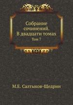 Собрание сочинений. В двадцати томах. Том 7