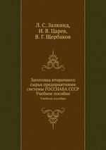 Заготовка вторичного сырья предприятиями системы ГОССНАБА СССР. Учебное пособие