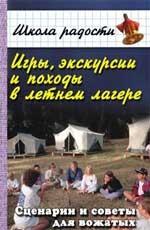 Игры, экскурсии и походы в летнем лагере: сценарии и советы для вожатых