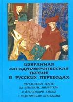 Избранная западноевропейская поэзия в русских переводах