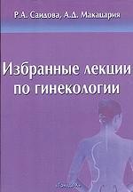 Избранные лекции по гинекологии