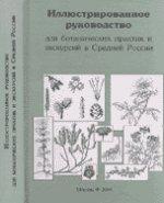 Иллюстрированное руководство для ботанических практик и экскурсий в Средней России