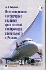 Инвестиционное обеспечение развития гражданской авиационной деятельности в России