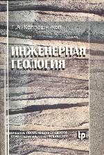Инженерная геология. На примере Белоруссии