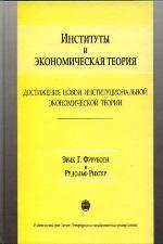 Институты и экономическая теория: Достижения новой институциональной экономической теории