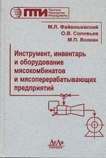Инструмент, инвентарь и оборудование мясокомбинатов и мясоперерабатывающих предприятий