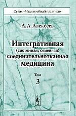 Интегративная (системная, семейная) соединительнотканная медицина. Том 3
