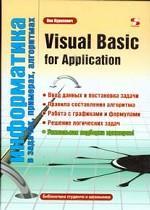 Информатика в задачах, примерах, алгоритмах. Visual Basic for Application.Ввод данных и постановок задачи.Правила составления алгоритма. Работа с графиками. Решение логических задач