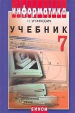 Информатика: учебник для 8 класса