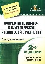 Исправление ошибок в бухгалтерской и налоговой отчетности
