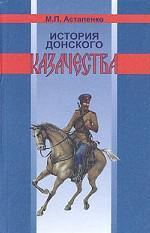 История донского казачества с древнейших времен до 1920 года