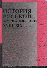 История русской журналистики XVIII-XIX веков