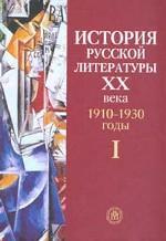 История русской литературы ХХ века. Книга 1.1910-1930 годы