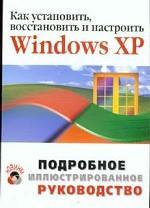 Как установить, восстановить и настроить Windows XP. Подробное иллюстрированное руководство. Учебное пособие