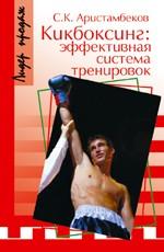 Кикбоксинг: эффективная система тренировок