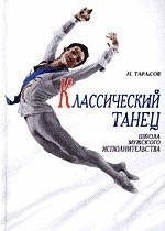 Классический танец. Школа мужского исполнительства. Учебник, 6-е изд., стер