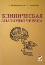 Клиническая анатомия черепа. 5-е издание, перераб. и доп. Гриф УС ВМА