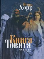 Книга Товита: стихотворения и поэмы