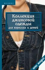 Коллекция джинсовой одежды для взрослых и детей