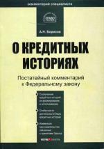 """Постатейный комментарий к ФЗ """"О кредитных историях"""""""