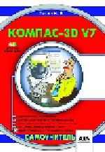 КОМПАС-3D V7 (+CD)