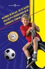 Комплексы детской общеразвивающей гимнастики