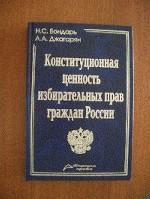 Конституционная ценность избирательных прав граждан России