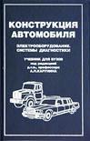 Конструкция автомобиля: Электооборудование. Том IV. Учебник для вузов