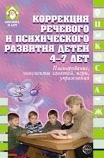 Коррекция речевого и психического развития детей 4-7 лет